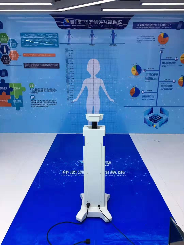 体态评估仪
