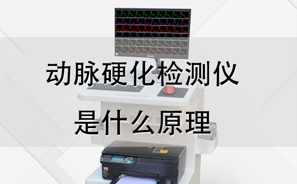 动脉硬化分析仪