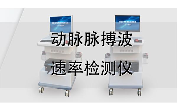 脉搏波速测定仪