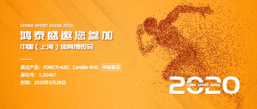 上海体博会