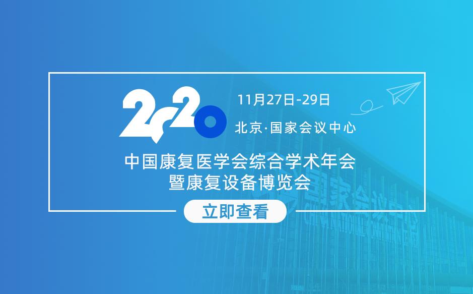 鸿泰盛邀您参加2020第四届中国康复医学会综合学术年会