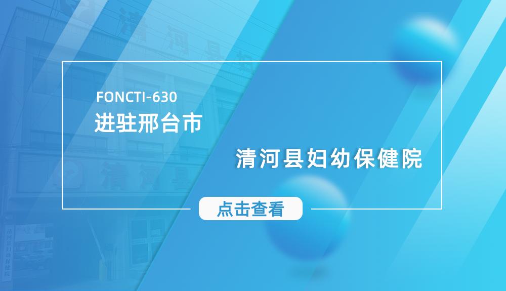 身体姿态检测系统FONCTI-630进驻邢台市清河县妇幼保健院