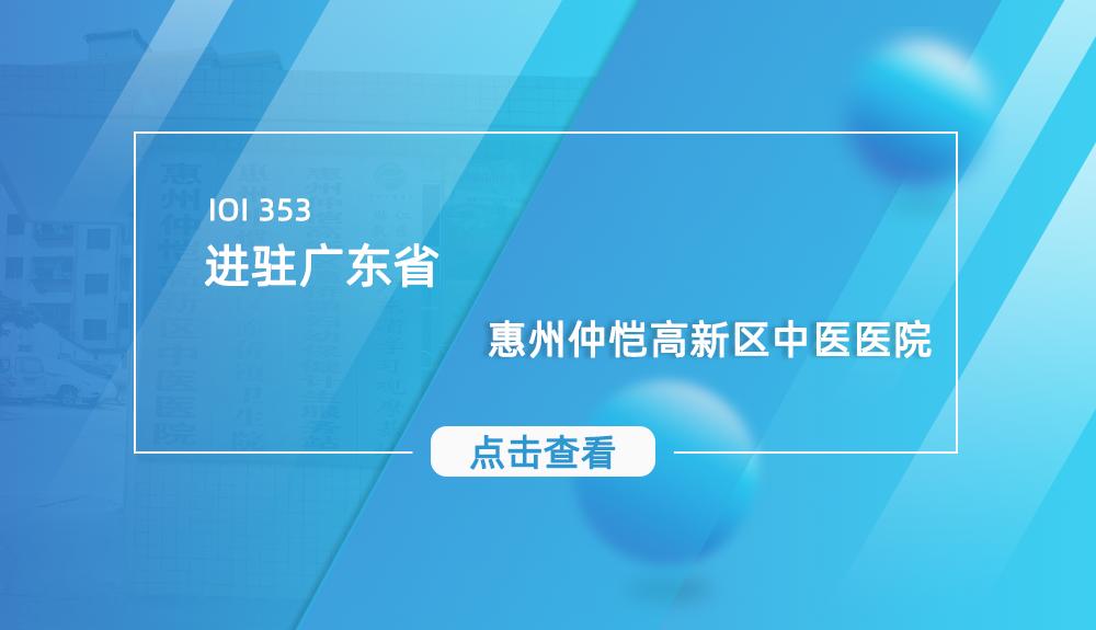 惠州仲恺高新区中医医院进驻人体成分分析仪IOI353