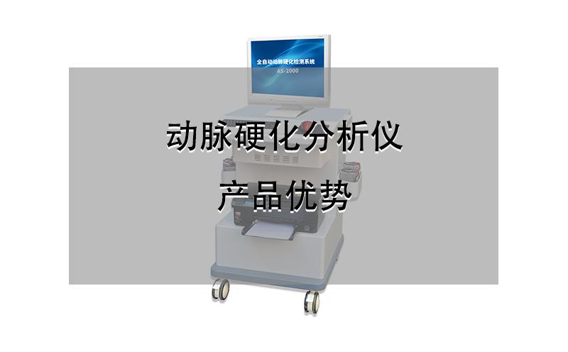 动脉硬化分析仪产品优势