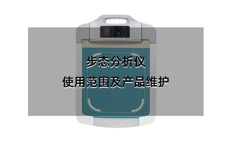 步态分析仪使用范围及产品维护