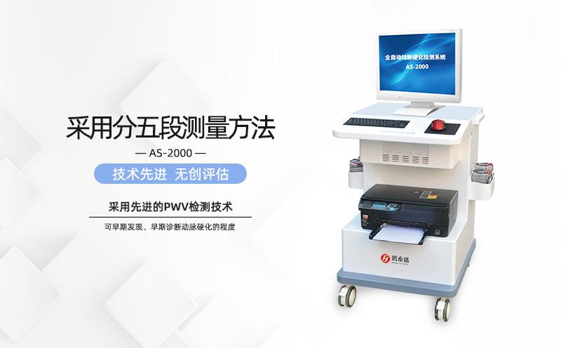 鸿泰盛动脉硬化检测仪介绍