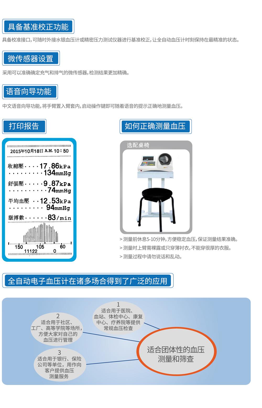 全自动电子血压仪