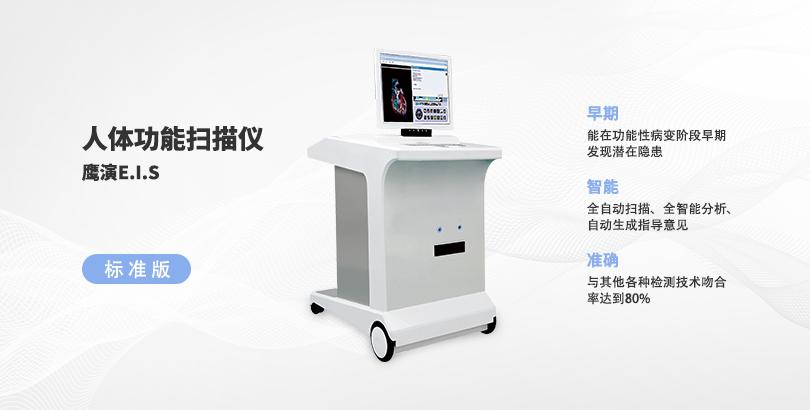 人体功能扫描仪(标准版)