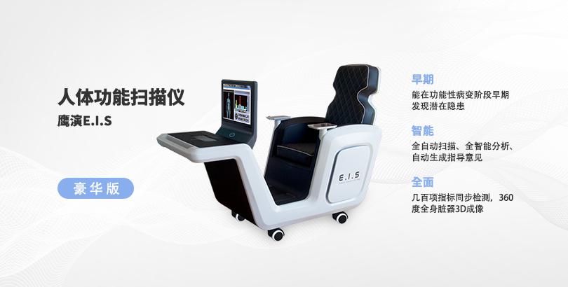 人体功能扫描仪(豪华版)