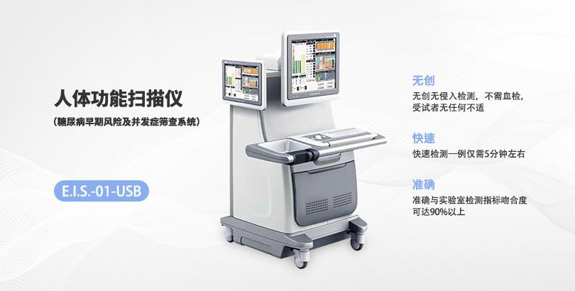 人体功能扫描仪(糖尿病版)