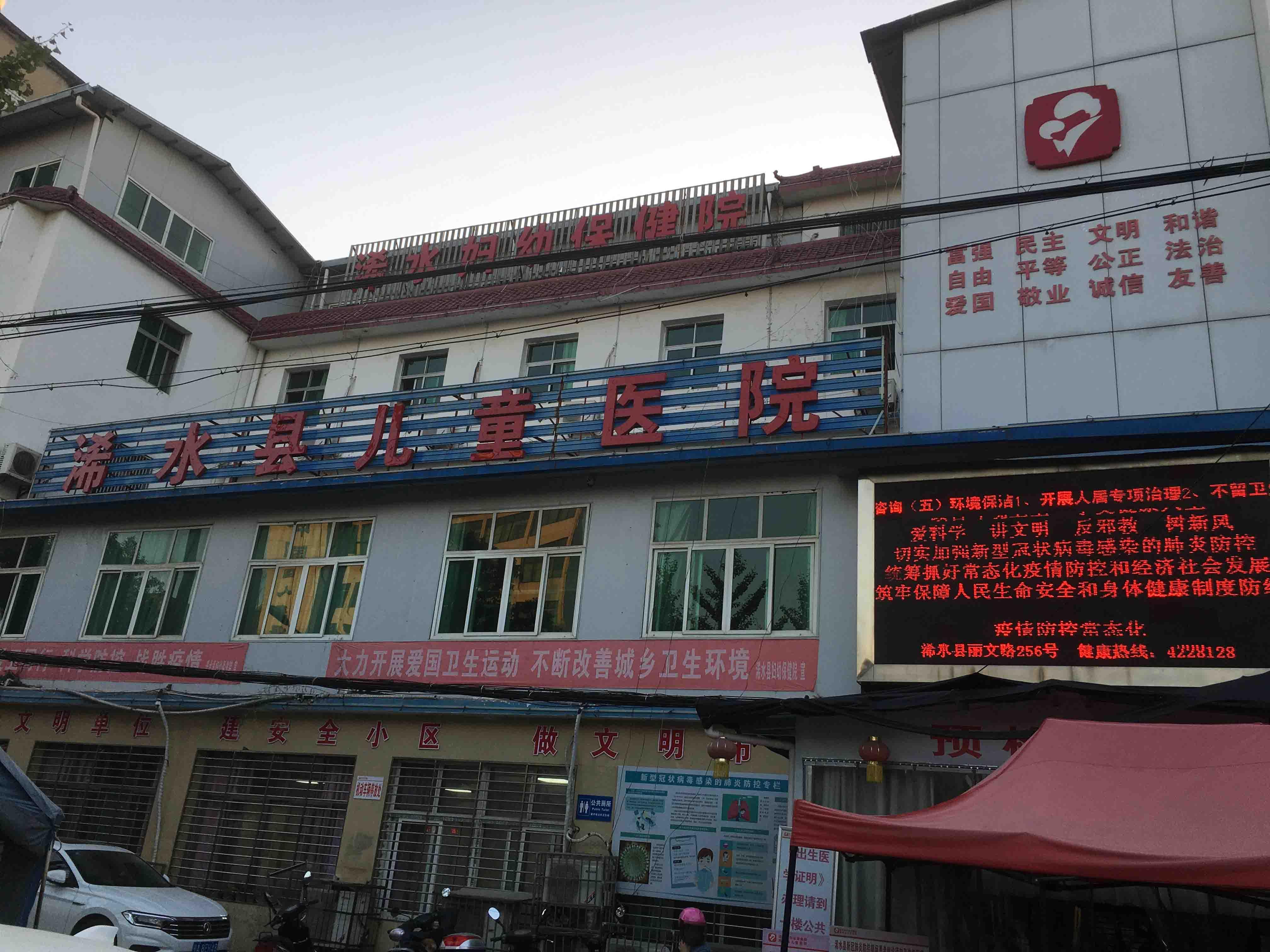 浠水县儿童医院
