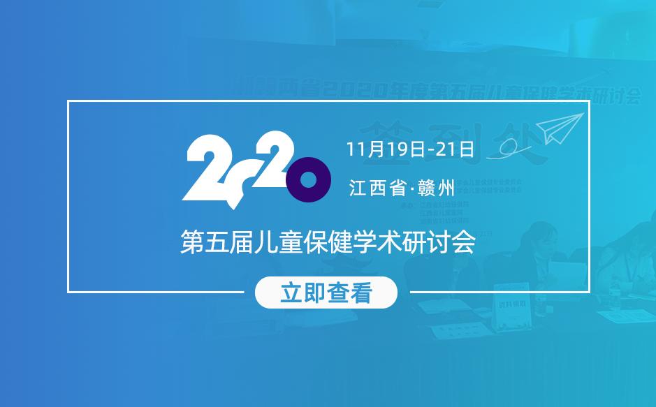 鸿泰盛亮相——湘赣两省2020年度第五届儿童保健学术研讨会