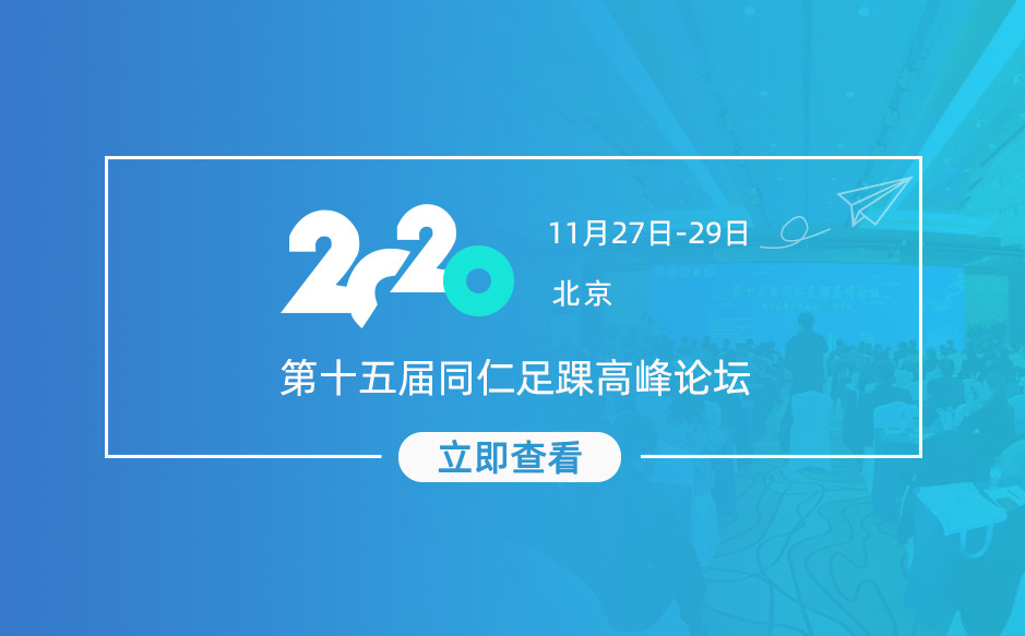 鸿泰盛打卡2020年北京第十五届同仁足踝高峰论坛