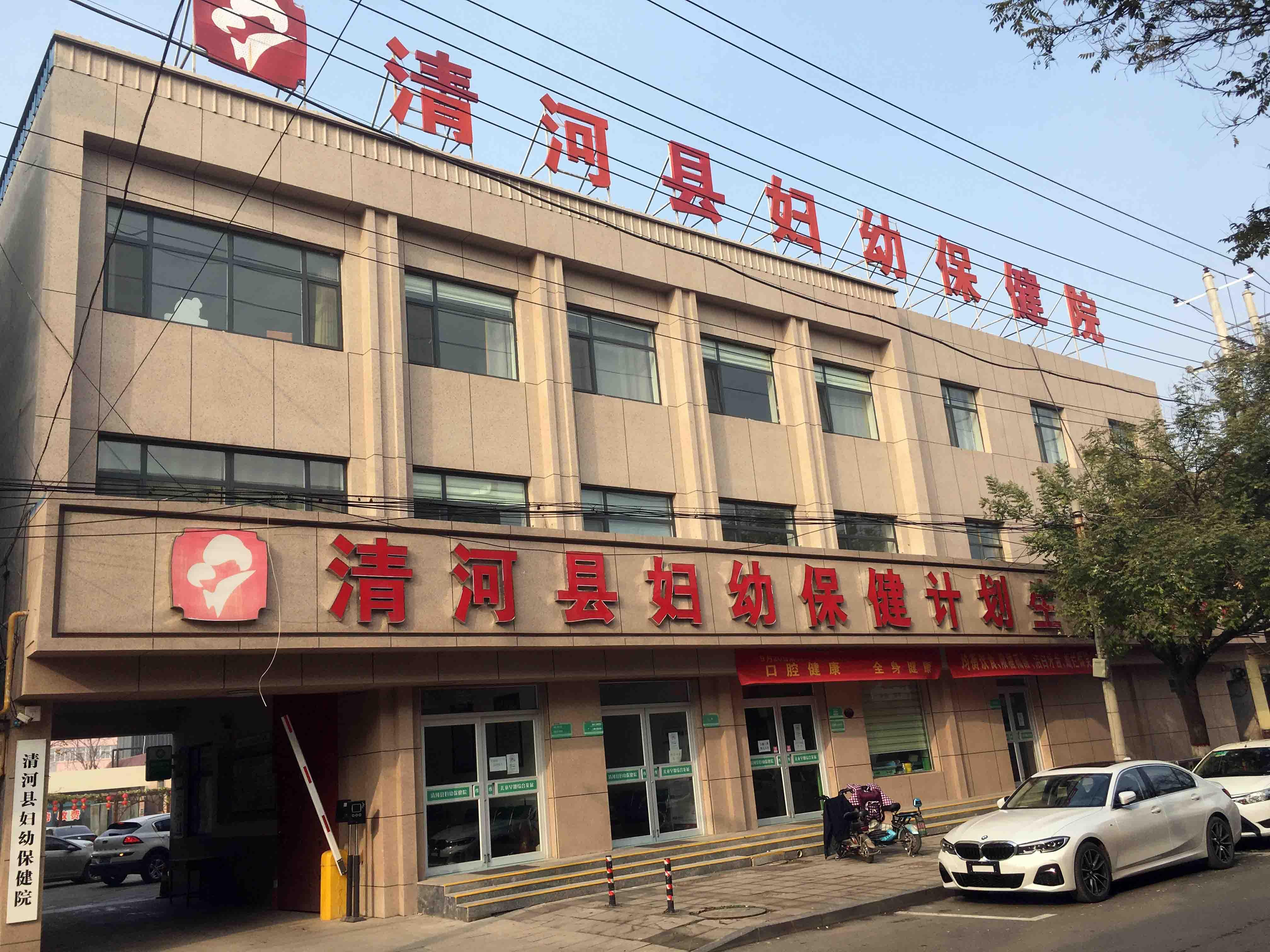 清河县妇幼保健院