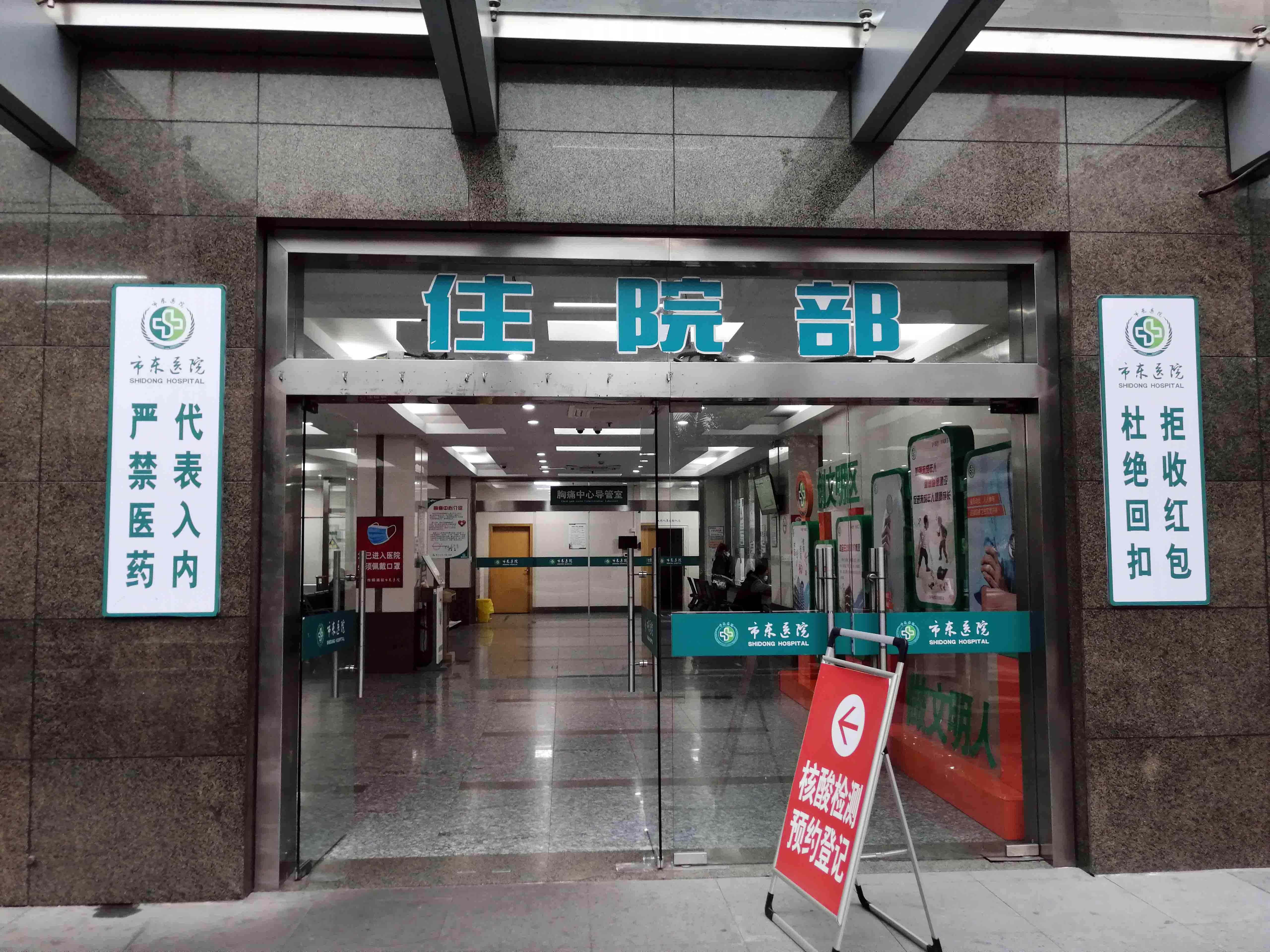 上海杨浦区市东总院