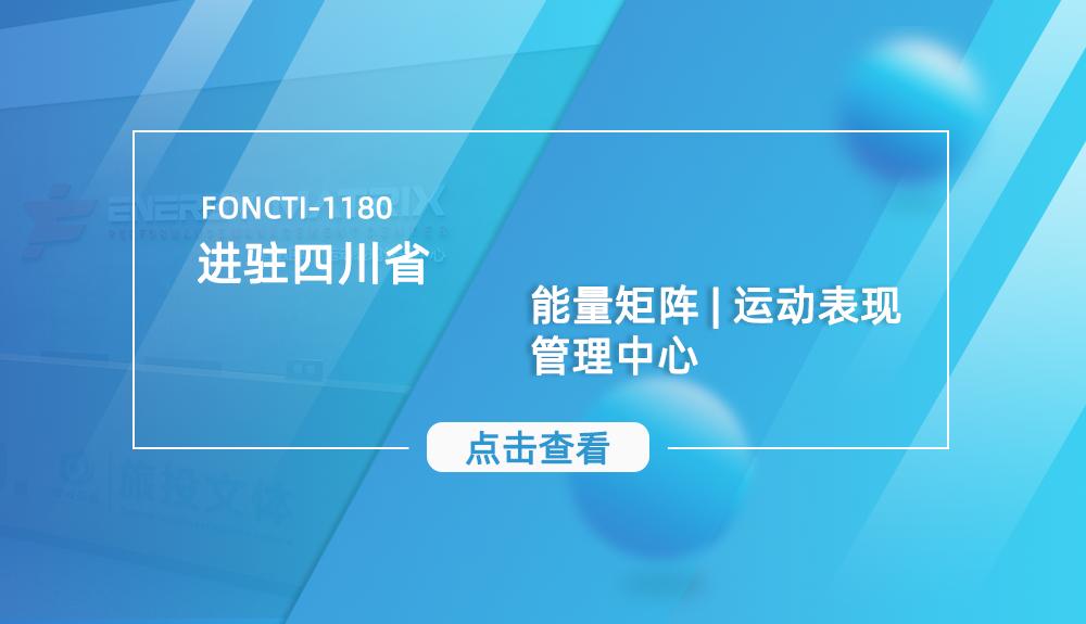足底压力及体态评估仪FONCTI-1180进驻四川旅投体育文化公司
