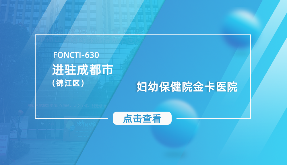 鸿泰盛体态检测FONCTI-630入驻四川锦欣妇幼保健院