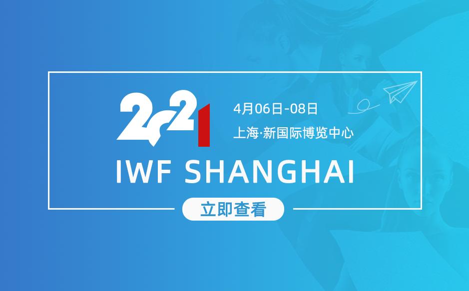 2021鸿泰盛第二站——IWF上海国际健身展