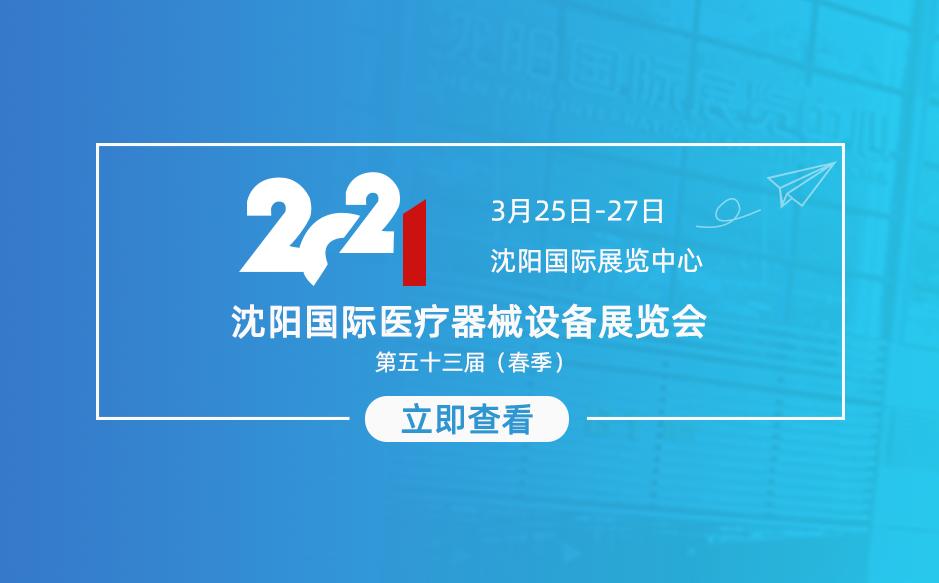 鸿泰盛助力大连麦迪参加第53届沈阳国际医疗器械设备展览会