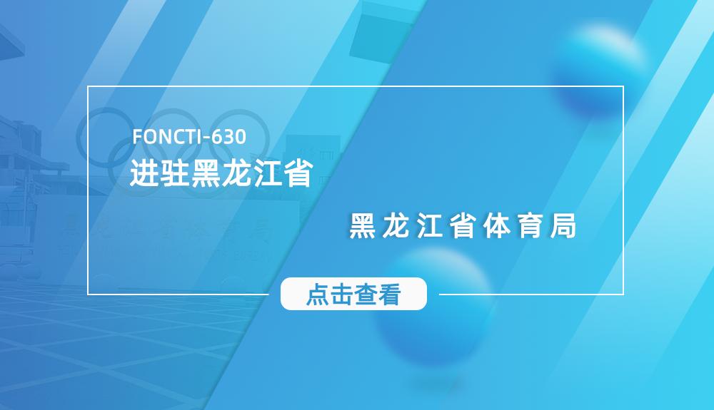 """体态评估仪FONCTI-630成功进驻""""黑龙江省体育局"""""""