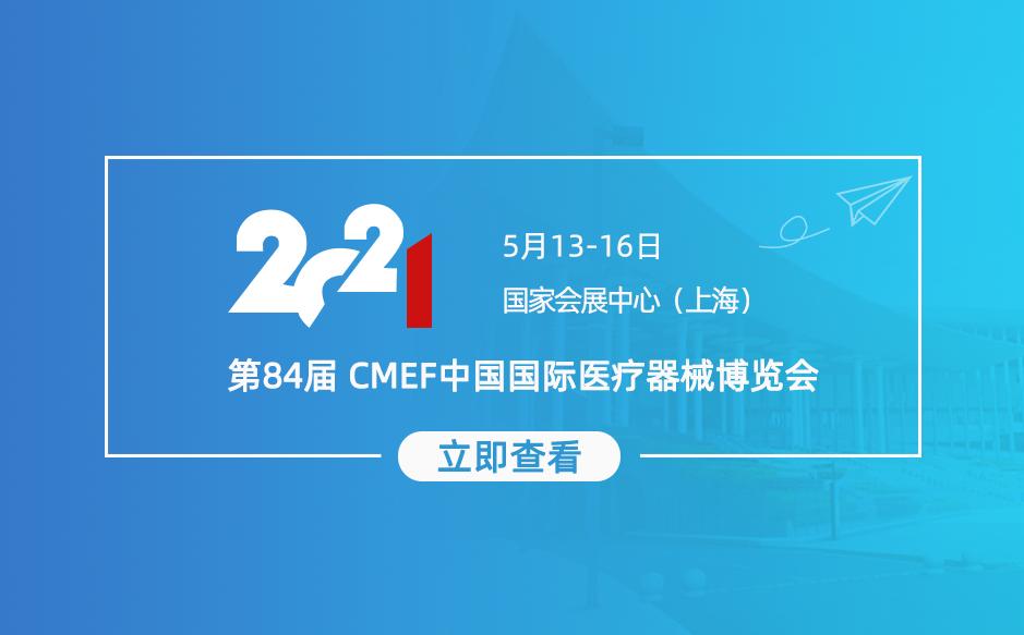第84届CMEF中国国际医疗器械博览会,鸿泰盛与您相约