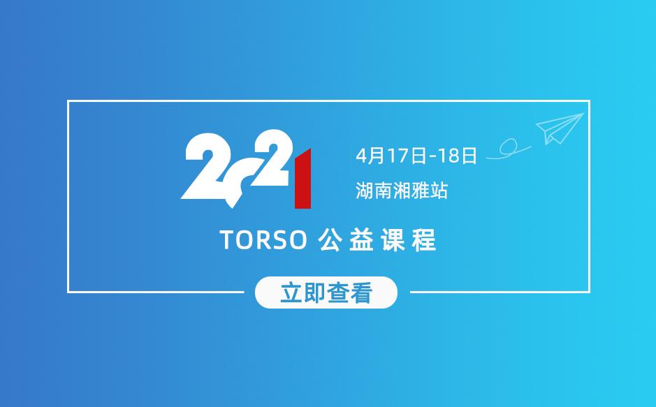 鸿泰盛带您回顾:TORSO公益课程——湖南湘雅站