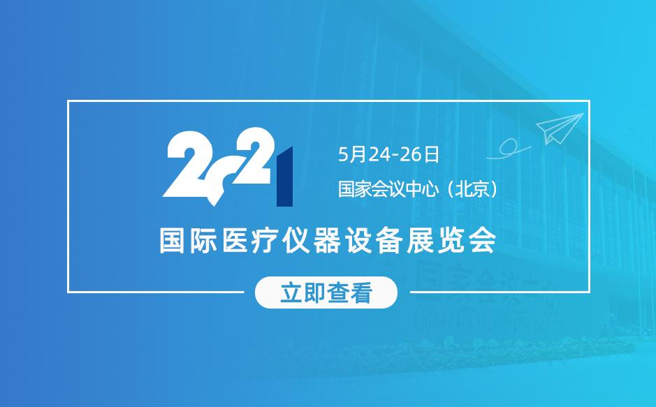 鸿泰盛诚邀您参加第32届国际医疗仪器设备展览会