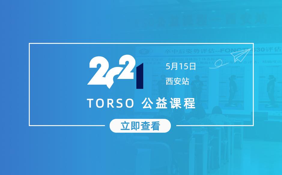鸿泰盛带您回顾TORSO公益课程——西安站