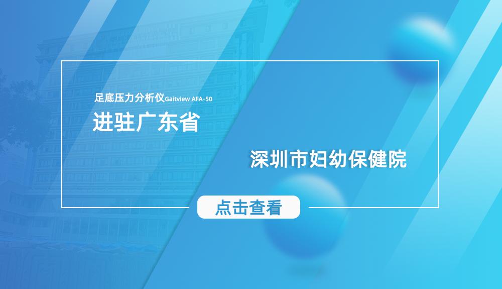 鸿泰盛人体步态分析仪GaitviewAFA-50进驻广东深圳市妇幼保健院