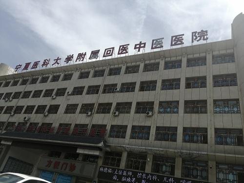 宁夏医科大学回医中医医院