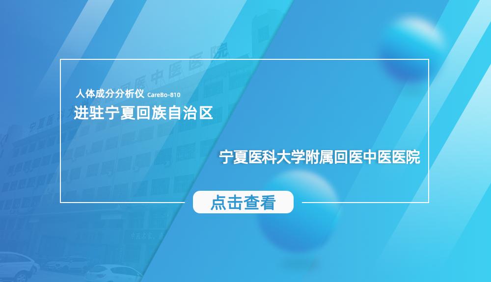 鸿泰盛人体成分分析仪进驻宁夏医科大学附属回医中医院