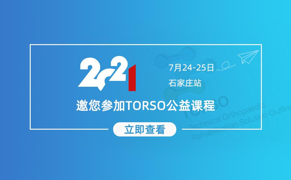 鸿泰盛诚邀您参加2021TORSO公益课程——石家庄站