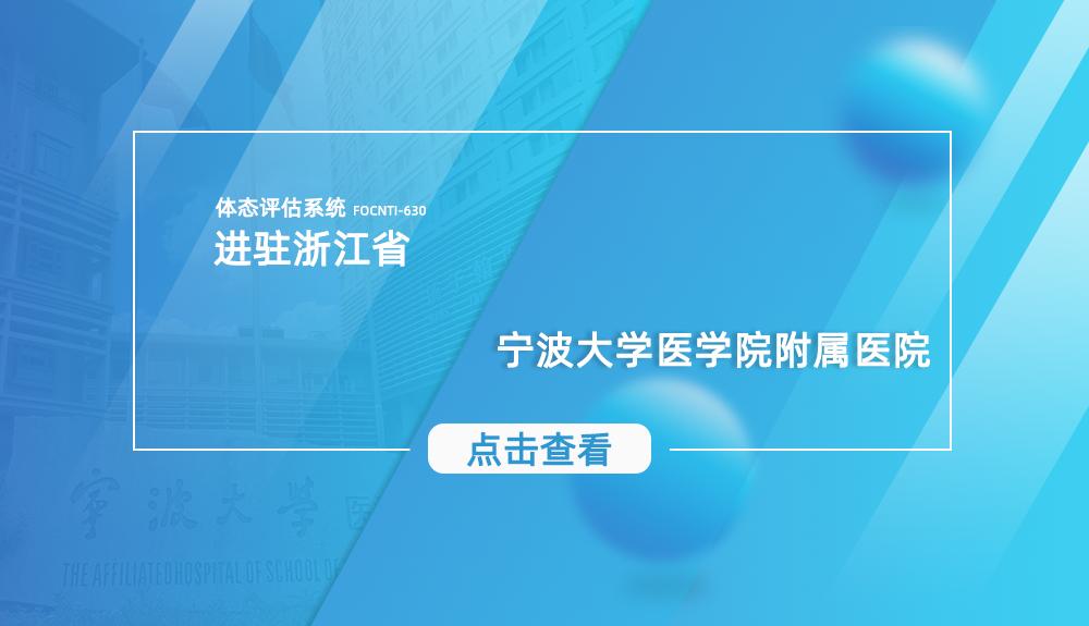 鸿泰盛人体姿态检测仪/体态评估系统FONCTI-630进驻浙江省
