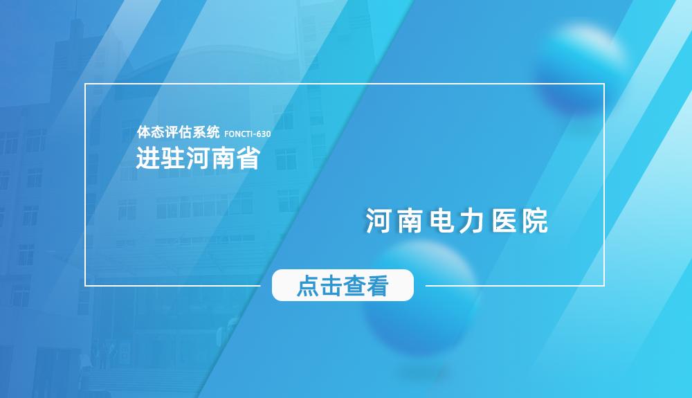 鸿泰盛人体步态分析仪/体态评估系统-630进驻河南省郑州市