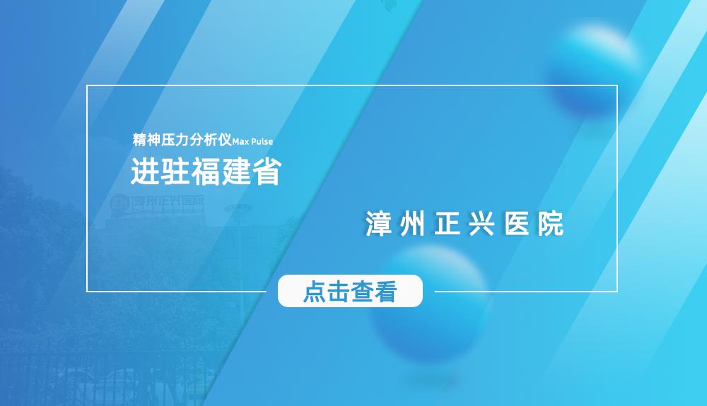 鸿泰盛心率变异分析仪进驻福建省漳州正兴医院