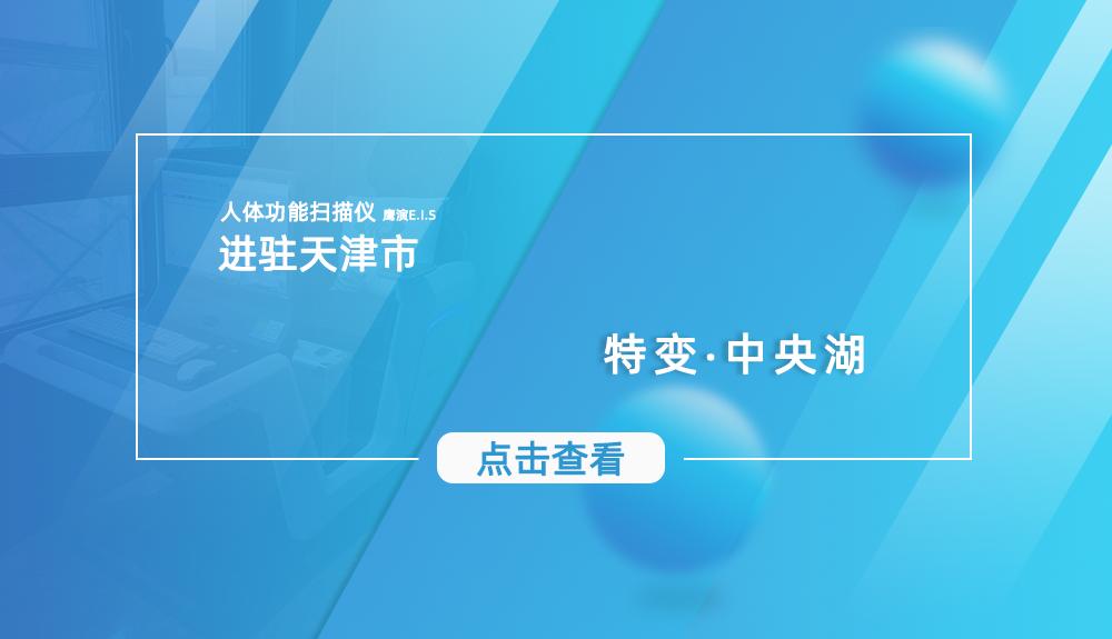 鸿泰盛人体功能扫描仪鹰演E.I.S进驻天津市