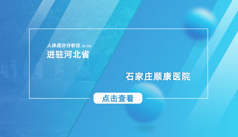鸿泰盛人体成分分析仪IOI353进驻河北省顺康医院