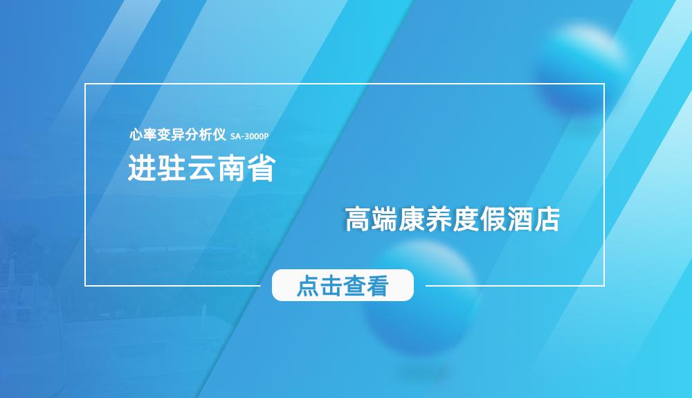 鸿泰盛心率变异分析仪进驻云南省高端康养度假酒店