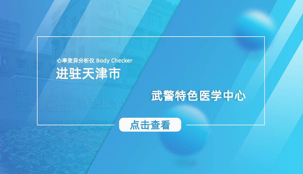 心率变异分析仪Body Checker进驻天津市武警特色医学中心