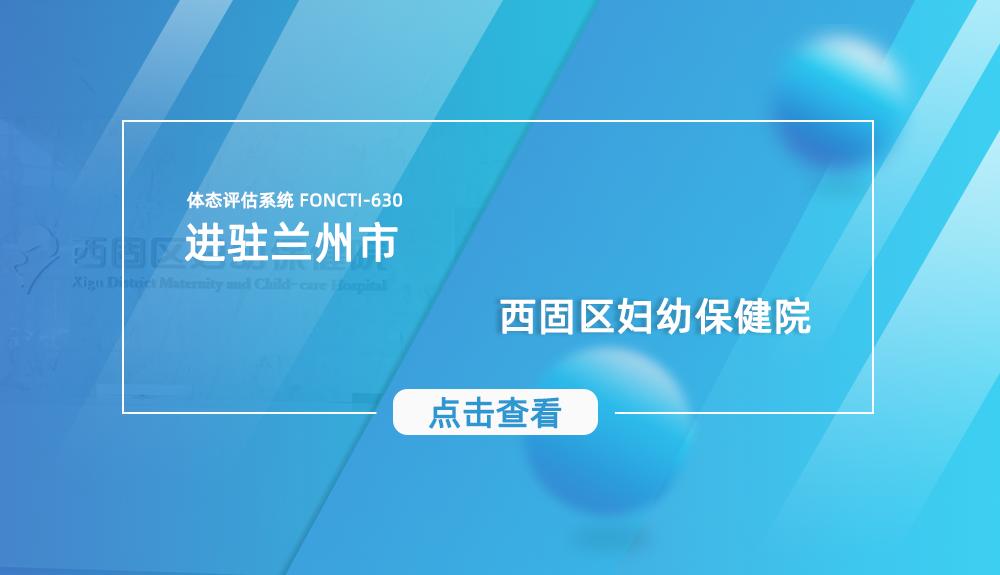鸿泰盛步态分析系统/体态评估系统FONCTI-630进驻兰州市