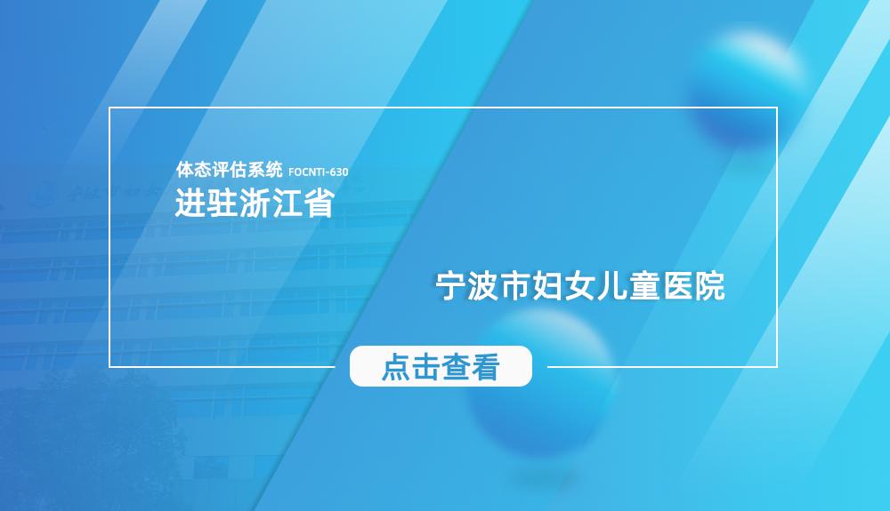 鸿泰盛人体步态分析仪/体态评估系统-630进驻浙江省宁波市