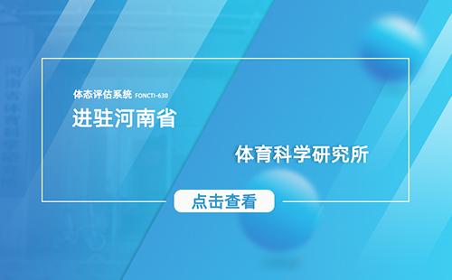人体步态分析仪/体态评估系统Foncti-630进驻河南省