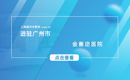 人体成分分析仪CareBo-810进驻广州市